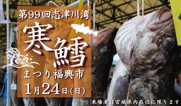 第99回寒鱈まつり福興市 開催について