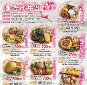 【期間限定】里山ランチ竹皮包装ランチシリーズ 第2弾 春告げ弁当