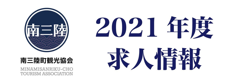 南三陸町観光協会2021年度求人情報