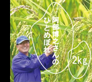 阿部博之さんのひとめぼれ(お米)販売中!