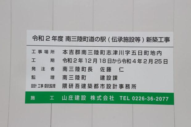 道の駅「さんさん南三陸」建設工事の様子20210408現在