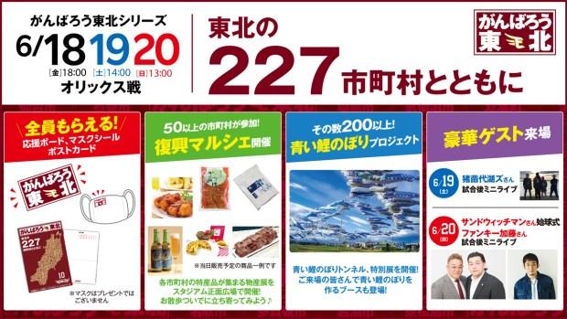 6/18(金)~20(日)「がんばろう東北シリーズ」にて復興マルシェへ参加します!
