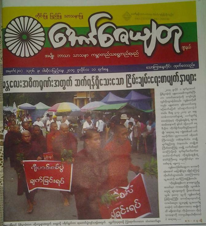 Aung Zay Ya Tu3