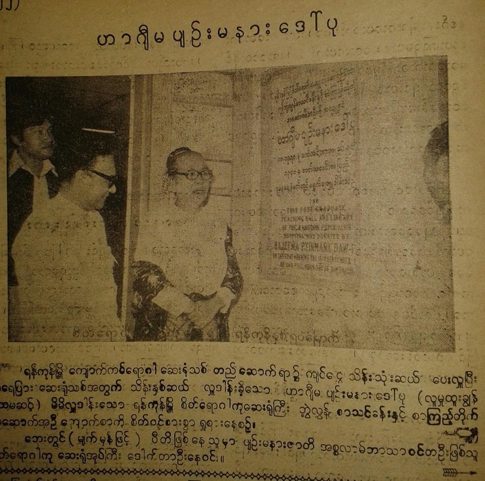 Haji Ma Daw Pu