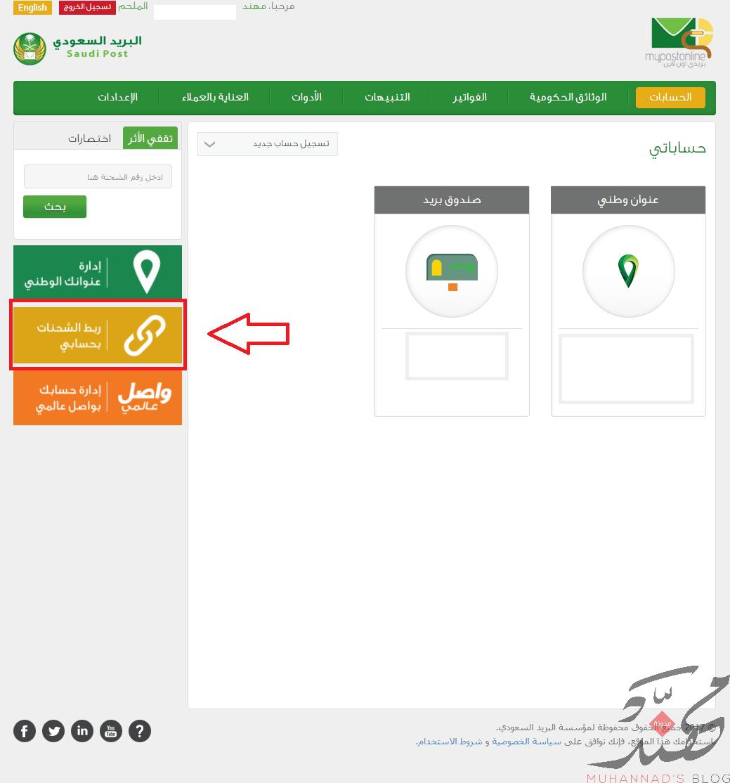 كيفية ربط الشحنات بحساب البريد السعودي العنوان الوطني صندوق