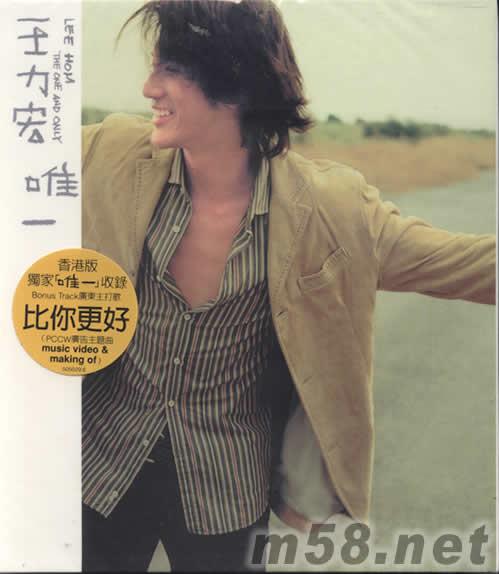 唯一 臺灣版 價格 圖片 王力宏 原版音樂吧