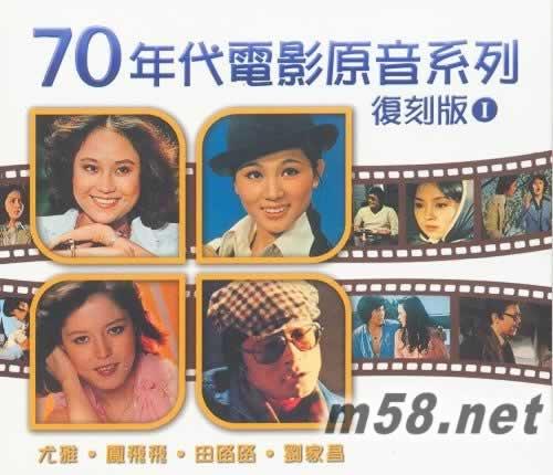 70年代電影原音系列 復刻版Ⅰ3CD 價格 圖片 電影原聲系列 原版音樂吧