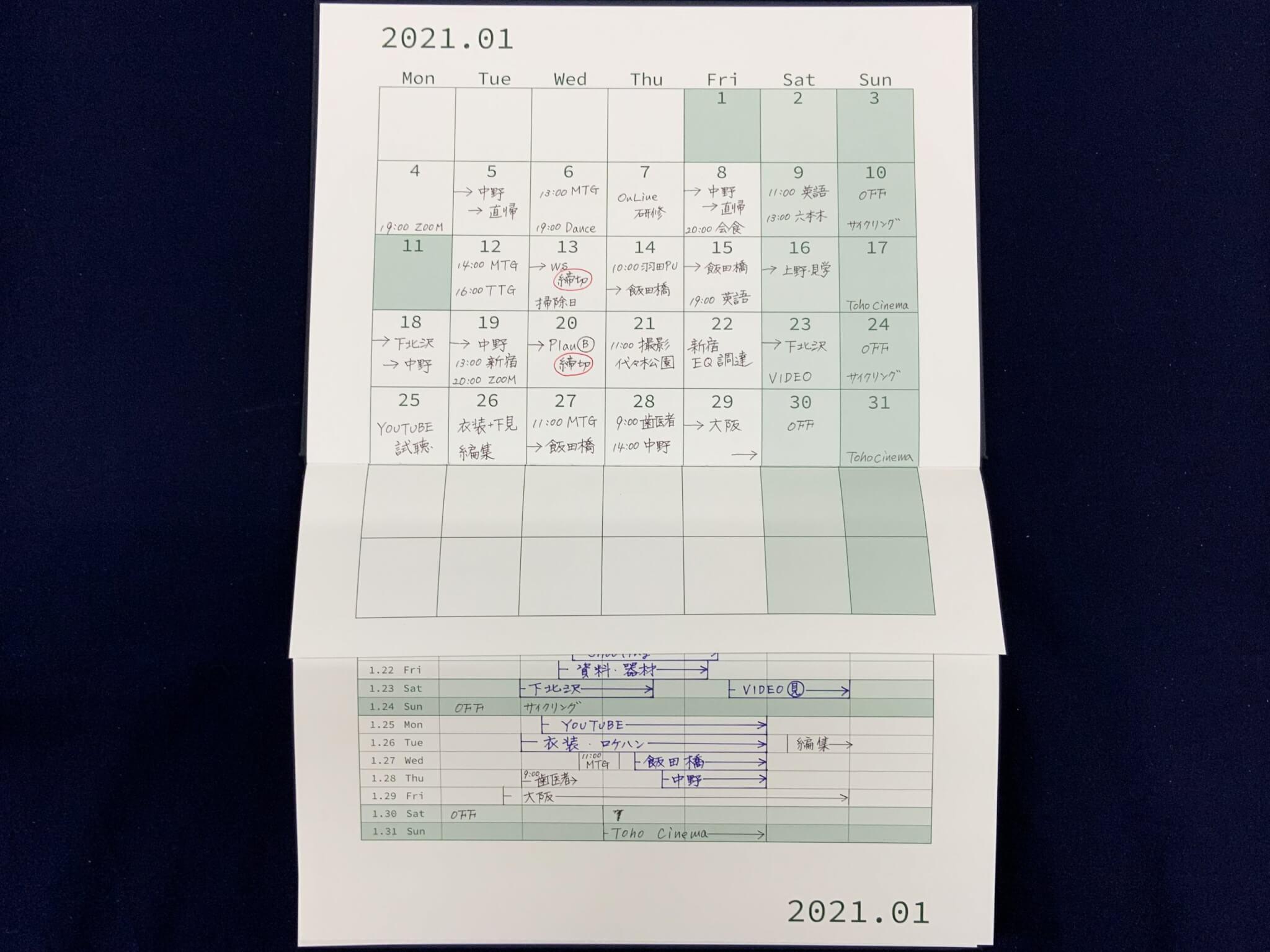 手帳M365記入事例 マンダラにヒントを得た独特のブロックマンスリーフォーマット