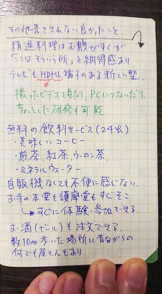 高野山セミナーの感想文(大木さま)