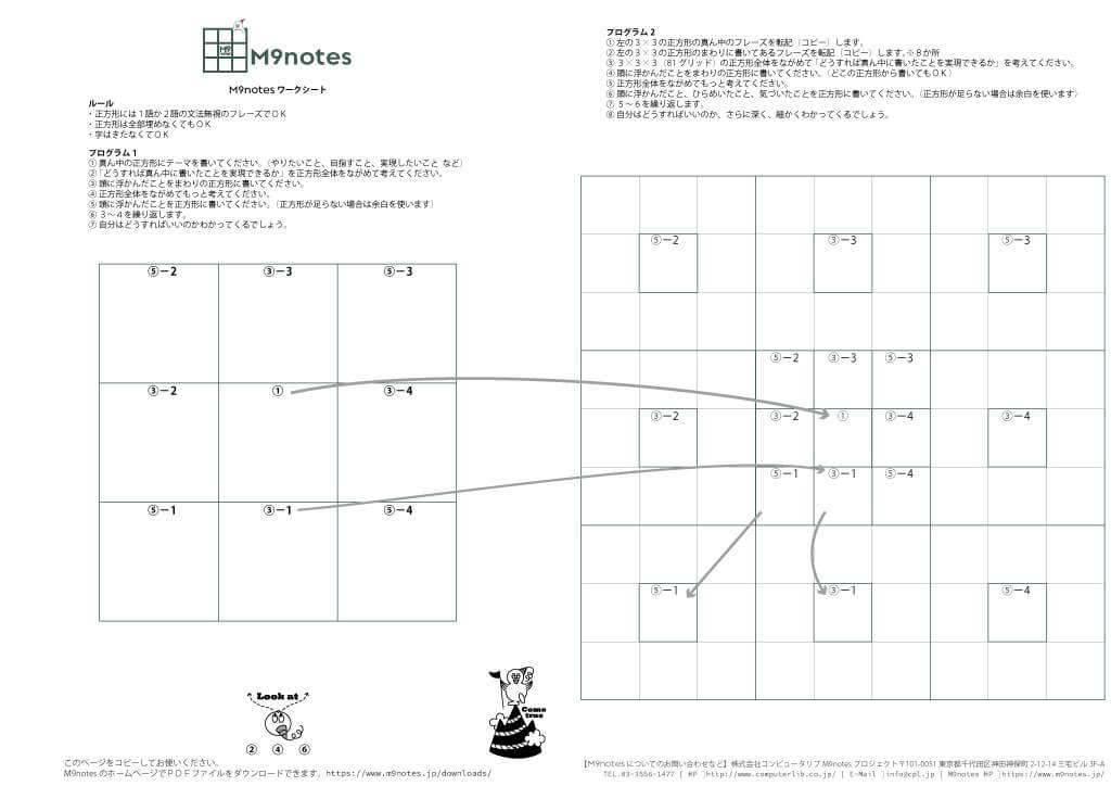 M9notesワークシート V1.01