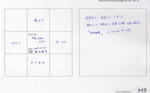 M9notes活用セミナーの感想文(板田さま)