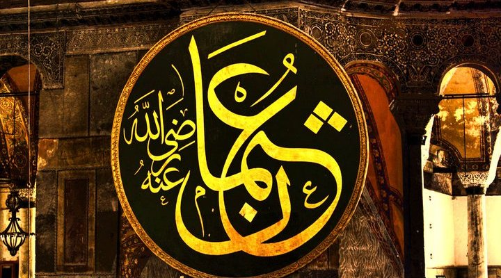 utsman, Kisah Utsman bin Affan, Kisah Sejarah Rekening Tertua di dunia