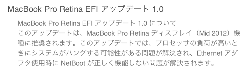 MacBook Pro Retina EFI アップデート1.0