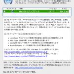 OS X Lion 10.7.5アップデート情報