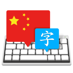 Master of Typing in Chinese 3.1.2