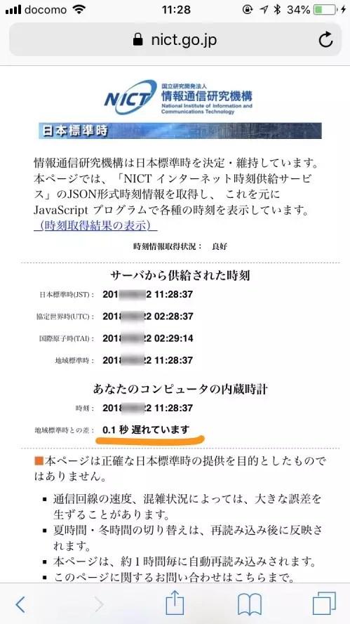 日本で最も正確な時刻「JST Clock 日本標準時」をiPhoneで確認して ...