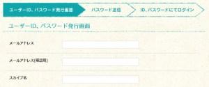 オンライン英会話エイゴックスの無料体験レッスン会員登録の画面の画像
