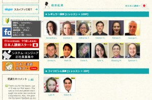オンライン英会話エイゴックスの無料体験レッスン講師選択の画面の画像
