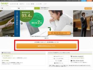 オンライン英会話hanasoの無料体験レッスン申し込みの画面