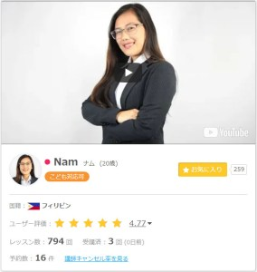 オンライン英会話のフィリピン人講師の若い女性の画像