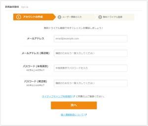 オンライン英会話ネイティブキャンプのアカウント作成の画面の画像