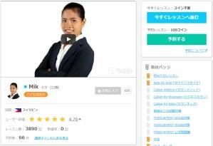 オンライン英会話ネイティブキャンプの講師プロフィールの画面の画像