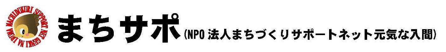 埼玉県入間市の市民団体、地域活動の「今」を知るサイト