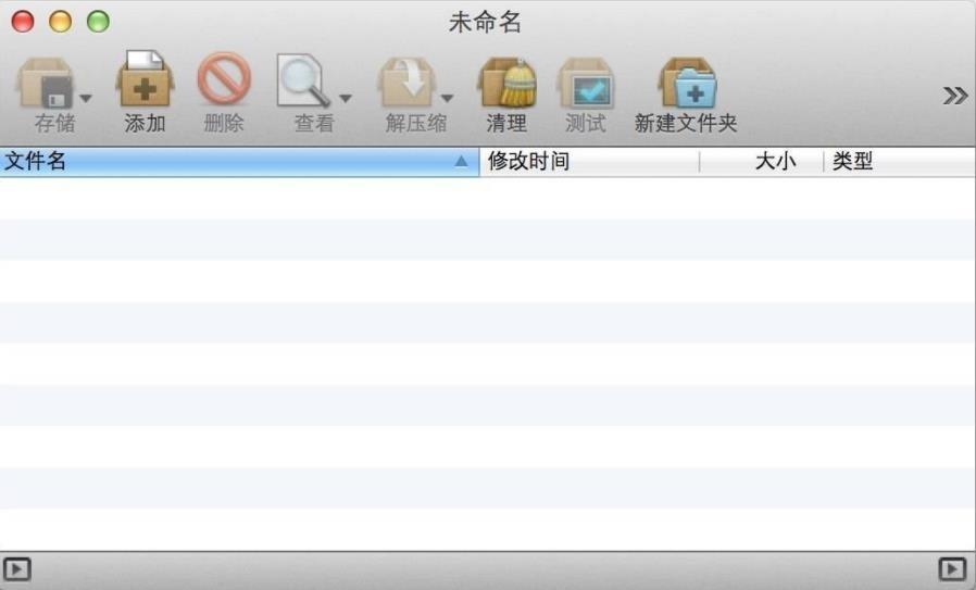 BetterZip破解版 for mac 4.2.4 中文破解版(免激活碼)—蘋果解壓縮軟件_MACno1