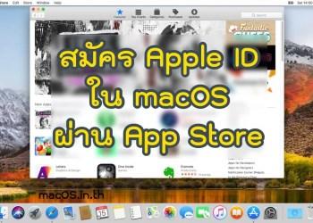 วิธีสมัคร Apple ID ใหม่