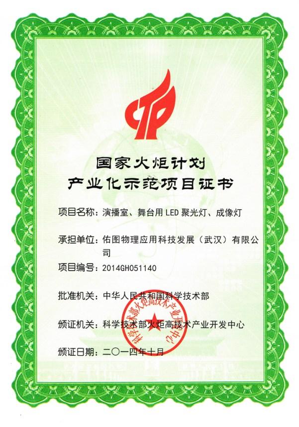 Torch Program - Certificate