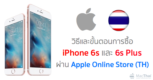 how-to-purchase-iphone-6s-and-6s-plus-from-apple-online-store-thailand-featured