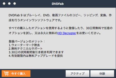 初心者におすすめ!DVDFab HD Decrypter for Macインストール