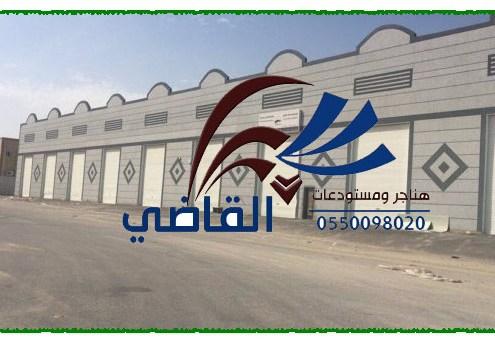 شركة القاضي 0550098020 للهناجر والمستودعات