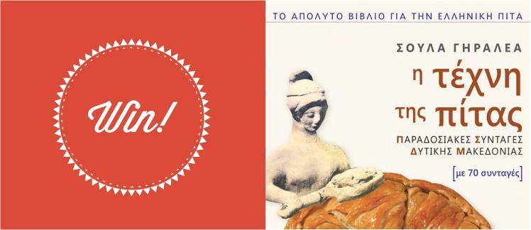 """Διαγωνισμός: 2 βιβλία """"Η τέχνη της Πίτας"""""""