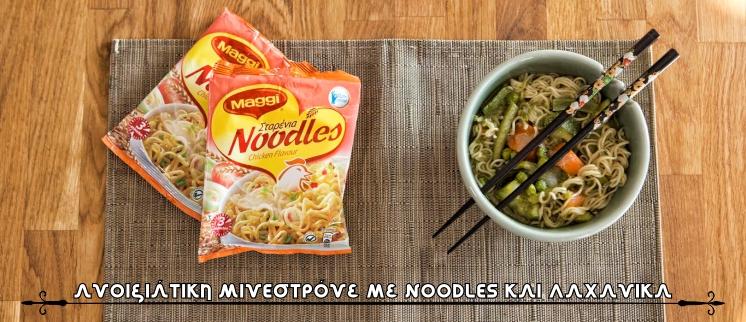 Σούπα με λαχανικά της Άνοιξης & Noodles