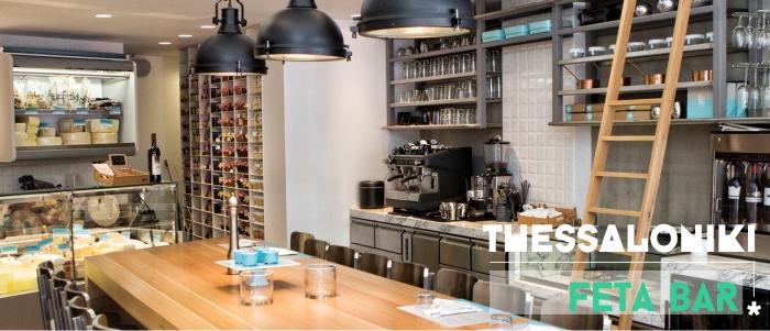Μία Φέτα Bar στη Θεσσαλονίκη