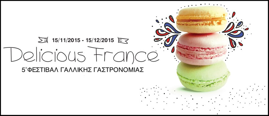5ο Φεστιβάλ Γαλλικής Γαστρονομίας