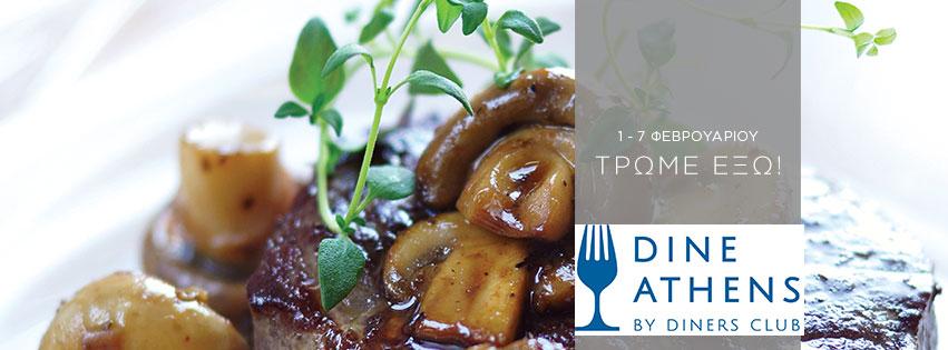 Το 1ο Restaurant Week της Αθήνας είναι γεγονός!