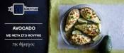 Αβοκάντο γεμιστά με φέτα & μυρωδικά