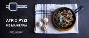 Μανιτάρια και άγριο ρύζι με maple syrup