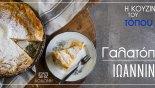 Γιαννιώτικη Γαλατόπιτα με φύλλο