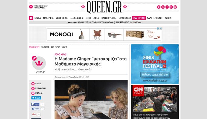 Queen.gr | ΝΟΕΜΒΡΙΟΣ 2014