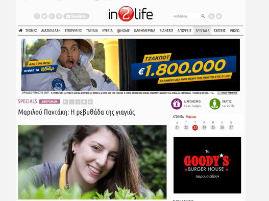 in2life.gr | ΔΕΚΕΜΒΡΙΟΣ 2014