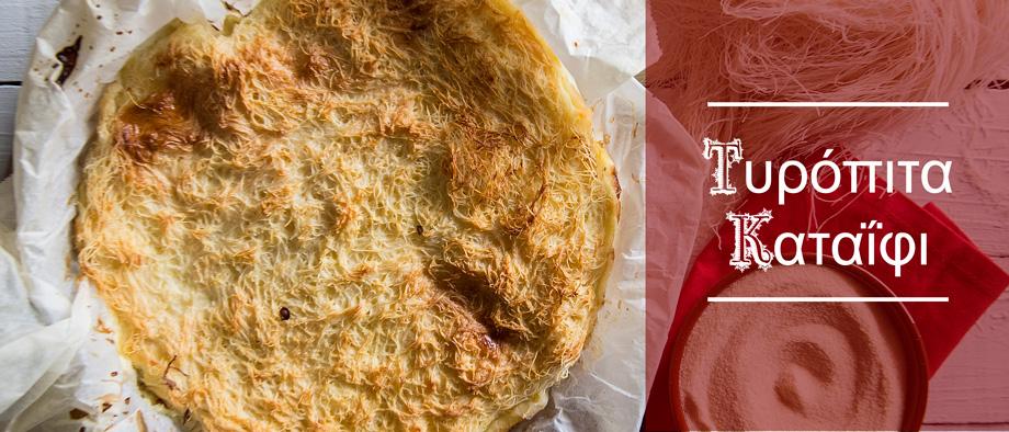 Τυροπιτα Καταΐφι με κρέμα σιμιγδαλιού