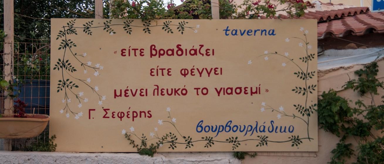 Το «Βουρβουλάδικο» γράφει ιστορία στον Λάκκο Ηρακλείου