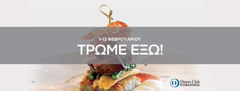 Το 2ο Dine Athens έρχεται με μενού 15€, 30€ & 60€ στα καλύτερα εστιατόρια της Αθήνας!