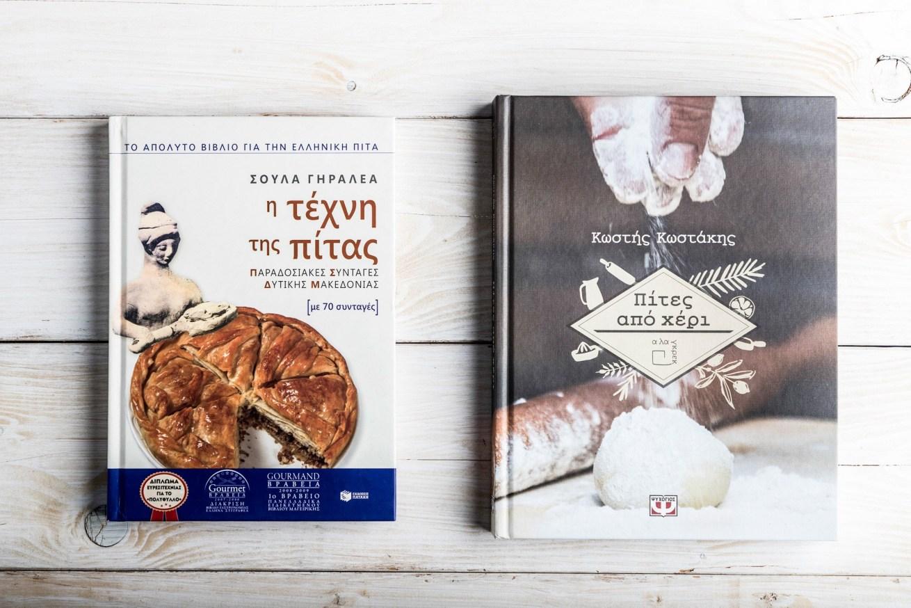 2  ελληνικά βιβλία για πετυχημένες σπιτικές πίτες