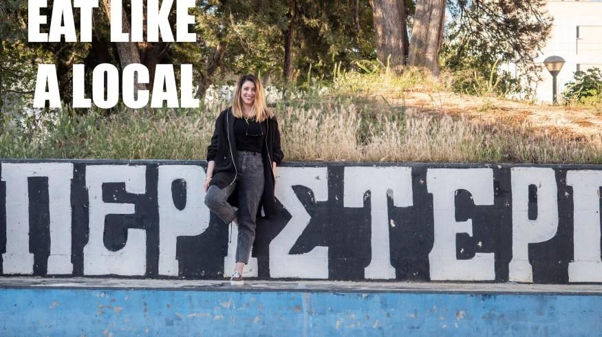 #EatLikeALocal Περιστέρι: Cult σουβλάκι, ένα τρομερό μεζεδοπωλείο & υπέροχο Ιταλικό