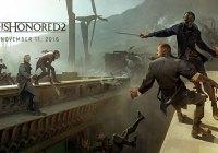 ¡Dishonored 2 llegará el 11 de noviembre!