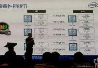 Intel afirma que Core i7-8700K sería 11% más rápido que su antecesor i7-7700K